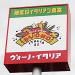【松戸】パスタ・ピッツァの食べ放題ならヴォーノ・イタリア。1,480円で時間無制限。ハーゲンダッツもあります