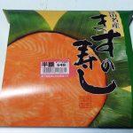 【ますの寿し】富山の名産といえばコレ!カロリー気になるけどズッシリ一人前丸ごと食べました。
