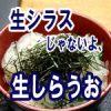【松戸】【ランチ】『お食事処 築地』で生白魚丼を食べてきました。これは旨い!