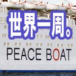 【ピースボート】世界一周クルーズ!オーシャンドリーム号船内見学会に行ってきました。2016年12月8日横浜大さん橋国際客船ターミナル