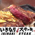 【門前仲町】いきなりステーキのバースデークーポンの使い方詳細