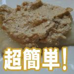 【岩手郷土料理】くるみ餅を簡単レシピで食べる