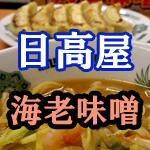 【松戸】期間限定!日高屋初の海老味噌ラーメンを食べてみました。