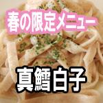 【松戸】期間限定!真鱈白子パスタ。ヴォーノ・イタリアの食べ放題は1,480円で時間無制限。