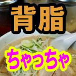 【門前仲町】らーめん弁慶の背脂ちゃっちゃラーメンを食べる。