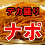 【御徒町】デカ盛りスパゲッティ ナポリタンのパンチョで3種類【期間限定情報あり】
