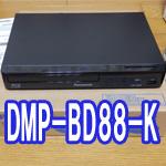 【おすすめ】【パナソニック】DMP-BD88-Kをレビュー【ブルーレイプレーヤー】激安!