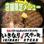 【門前仲町】いきなりステーキで店舗限定ランチを食べてきた。