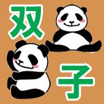 【双子の赤ちゃんパンダ】生存率100%を達成。上野動物園の年間パスポートでパンダを見に行こう!