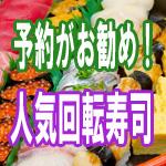 【回転寿司】行列とおさらば!人気回転寿司は予約が便利です