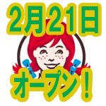 【飯田橋】ウェンディーズが2月21日ラムラ2階にオープンするよ!先着200名にプレゼントあり