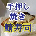 【駅弁】越前田村屋の手押し焼き鯖寿司を食べてみました
