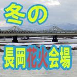 【長岡花火2017】チケット予約の前に春を待つ花火会場を長岡駅からブラタモリしませんか?