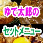 【ゆで太郎】満腹サイズの豚バラ丼・かつ丼・カレーセットを門前仲町店より3連発