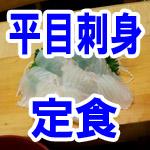 【松戸】【ランチ】お食事処築地第6弾!平目刺身定食980円
