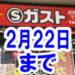 【Sガスト】若鶏竜田&豚スタミナ焼き丼が22日まで620円のところ500円で食べられます