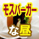 【門前仲町】モスバーガーのとびきりハンバーグサンド<国産ベーコン&チーズ>をセットで食べて980円