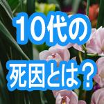 松野莉奈さんが急死。厚生労働省発表の10代の死因構成割合にヒントがあった