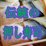 【駅弁】押寿し食べくらべは創業明治31年の歴史を感じる大船軒伝統の味
