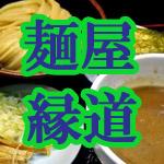 【門前仲町】麺屋縁道(めんやえんどう)で濃厚な魚介豚骨系つけ麺を食べる