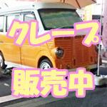 【門前仲町】赤札堂深川店前にクレープ屋さん「MARUKICHI CAFE」の移動販売車がやってくる