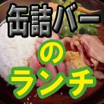 【門前仲町】缶詰バーのmr.kansoのランチは缶詰じゃなくて上質なローストポークプレートです