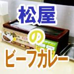 【松屋】新発売のビーフカレーを食べてきました。人気メニュー間違いなし。おススメ