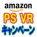 【速報】AmazonでPSVRが無料で手に入るキャンペーンやってます