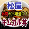 【松屋】まだ間に合うキムカル丼お肉50%増しキャンペーン中。4月11日まで