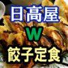 【日高屋】超定番のW餃子定食を今さらレビュー。安くて旨いお勧めメニュー