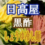 【日高屋の黒酢しょうゆ冷し麺】夏の定番メニュー、冷やし中華が2017年も販売開始です