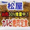 【松屋】カルビ焼肉定食はお肉30%増量中!気になるカロリーは?