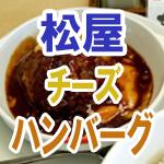 【松屋】チーズハンバーグのブランソースとトマトソースをまとめてどうぞ【オススメ】