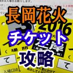 【長岡花火】2017年の観覧席チケット抽選予約が5月15日より受付開始しています