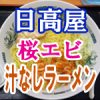 【日高屋】期間限定の桜エビ汁なしラーメンは刻み干しエビの醤油ダレが決め手