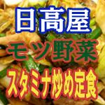 【日高屋】夏に向けてモツ野菜スタミナ炒め定食650円が販売開始です。カロリーは?