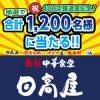 終了:【日高屋の懸賞】400店舗達成記念キャンペーン応募方法を解説【1,200名様に当たる!】