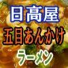 【日高屋】五目あんかけラーメンをライス追加で中華丼セットにしてみた【カロリー比較】