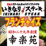 【話題】ラーメンの幸楽苑がいきなりステーキとフランチャイズ契約【12月に1号店】