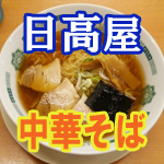 日高屋の中華そば(390円)はやっぱり美味しい。カロリーランキングが意外な結果に。