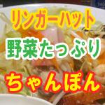 【リンガーハット】野菜たっぷりちゃんぽんは一日分の野菜350gを超える480gのボリューム!