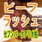 【セブンパークアリオ柏】ステーキ食べ放題のビーフラッシュ初体験!ついでにミクロキッズ体験も。