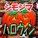 【ハロウィン】コスプレグッズやパーティーグッズはシモジマで全部そろいます【まだ間に合う!】