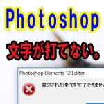 【Photoshop】『要求された操作を完了できません。テキストエンジンを初期化できません。』をスッキリ解決【フォトショップ】