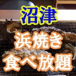 【牡蠣食べ放題】沼津のカキ小屋、貝の浜焼き食べ放題はかなりヤバい