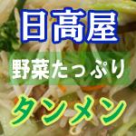 【日高屋】野菜たっぷりタンメンは日高屋ランキング1位!1杯で1日分の野菜をゲット!税込み500円