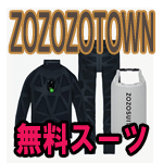 【ZOZOTOWN】ネットで服を買うなら必須アイテム!ZOZOスーツの注文方法を画像で解説【瞬時に採寸】