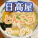 【日高屋】とんこつラーメンが1杯420円(税込み)のコスパは最強【あっさり豚骨】