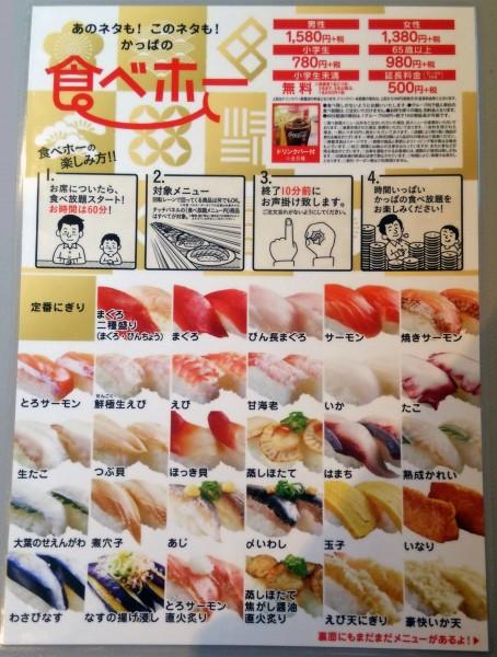 食べ コース 放題 寿司 かっぱ