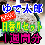 【ゆで太郎】500円で食べられる日替りまる得セットを1週間分掲載【ランチ・ディナー共通】